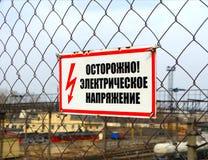 Cuidado del peligro Fotografía de archivo