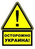 Cuidado Ucrânia! Sinal de aviso ilustração royalty free