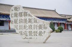 Cultura da dinastia de Xixia Imagens de Stock