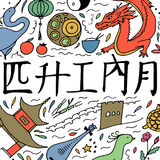 Culture of China background. Hand drawn Chinese symbols pattern. Stock Image