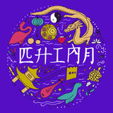Culture of China. Hand drawn Chinese symbols in the form of circ Stock Photo