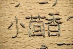 Cumin written in Chinese Stock Photos