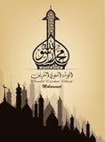 Cumpleaños del profeta Mohamed Fotografía de archivo