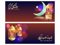 Cumprimento de Eid Mubarak no fundo borrado ilustração stock