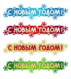 Cumprimento do feriado - ano novo feliz! - no russo Imagens de Stock