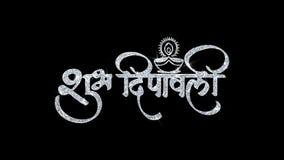 Cumprimentos felizes de Shubh Diwali Hindi Blinking Text Wishes Particles, convite, fundo