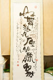 The cursive script of Chinese calligraphy in the memorial hall Stock Photo