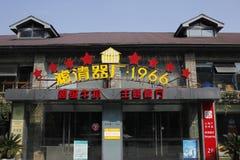 Curso em zhenjiang Foto de Stock