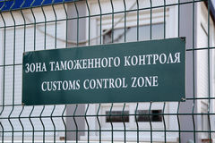 Customs control zone. The label of Customs control zone on the fence customs Stock Photo