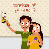 Cute Brother and Sister for Raksha Bandhan. Cute Brother and Sister taking selfie together on occasion of Indian Traditional Festival, Raksha Bandhan stock illustration