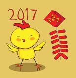 Cute Cartoon 2017 Chinese New Year Rooster Zodiac. Illustration of Cute Cartoon 2017 Chinese New Year Rooster Zodiac. Vector EPS 8 Stock Image