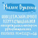 Cute typogrpahy cyrillic letters set Royalty Free Stock Photos