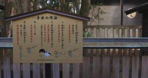 Cuvette de purification au tombeau traditionnel japonais clips vidéos