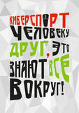 Cybersport is friend to people. Cybersport quote as print for e-sport discipline with lettering on gray polygonal background. Translation from russian Cybersport Stock Image