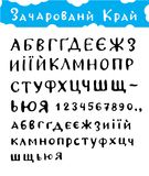 Cyrillic alphabet Royalty Free Stock Image