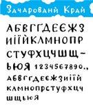 Cyrillic alphabet stock illustration