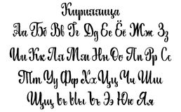 Cyrillic alphabet. A set of capital letters, written with  brush Royalty Free Stock Photo