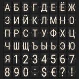 Cyrillic flygplats mekaniska Flip Board Panel Font stock illustrationer