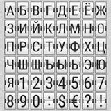 Cyrillic flygplats mekaniska Flip Board Panel Font vektor illustrationer