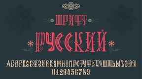Cyrillic font. Title in Russian - Russian font. A cheerful set of letters for typography, you can use for your design. Royalty Free Stock Photos