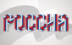 Cyrillic pisze list Rosja robić przeplatający faborki z rosjanin flaga barwi ilustracja wektor
