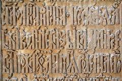 Cyrillic symbols. Ancient cyrillic symbols on a stone plate Stock Photos
