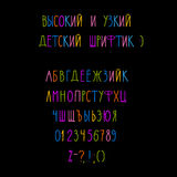 Cyrillic tall narrow alphabet. Vector cyrillic tall narrow hand drawn alphabet Stock Images