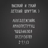 Cyrillic tall& narrow alphabet. Vector cyrillic hand drawn alphabet.Translation of alphabet name: tall and narrow kids font Stock Photography