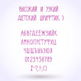 Cyrillic tall& narrow alphabet. Vector cyrillic hand drawn alphabet.Translation of alphabet name: tall and narrow kids font Royalty Free Stock Photography