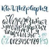 Cyrillische alfabetkalligrafie Stock Foto