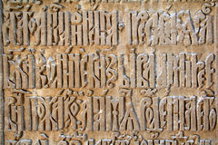 Cyrillische symbolen Stock Foto's