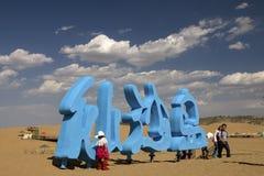 Czarodziejska piasek wyspa Zdjęcie Stock