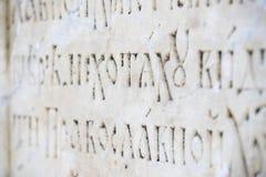 Czerep Cyrillic Stary Slawistyczny list na ścianie w świątyni zdjęcia royalty free