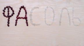 Czerwone fasole i morze sól zdjęcia royalty free