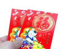 czerwonej pieniądze 2 szczęsliwej kieszeni zdjęcie royalty free