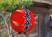 Czerwony Gigantyczny lampion przy Frontową bramą Hasedera świątynia w Kamakura Fotografia Stock