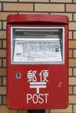 Czerwony japoński listewnik Hakone Japonia Obrazy Royalty Free