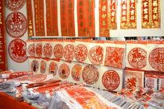 Décoration chinoise typique de nouvelle année Photos stock