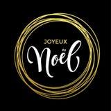 Décoration d'or de scintillement de carte de voeux de Joyeux Noel de Français de Joyeux Noël Image libre de droits