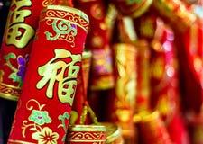 Décorations rouges chinoises Photographie stock libre de droits