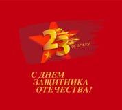 Défenseur de la bannière de jour de patrie Vacances nationales russes Photographie stock libre de droits