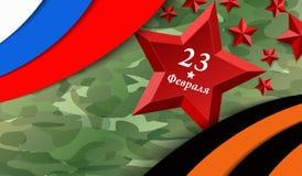 Défenseur du jour de patrie Emblème de Red Star avec le texte russe : Th 23 de février et ruban de George Russian illustration libre de droits