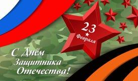 Défenseur du jour de patrie Vacances nationales russes le 23 février Militaires patriotes de célébration en Russie illustration libre de droits