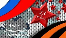 Défenseur du jour de patrie Vacances nationales russes le 23 février Templete pour des insectes de décoration pour les vacances s illustration de vecteur