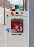 Défibrillateur externe automatisé au Japon Images libres de droits