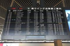 Départs à Tokyo Images libres de droits