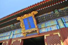 Détail architectural d'un toit de temple dans le jardin impérial de images libres de droits