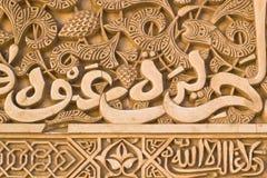 Détail de plâtre de mur en La Alhambra Photo stock