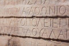 Détail du lettrage du grec ancien sur des ruines photo stock