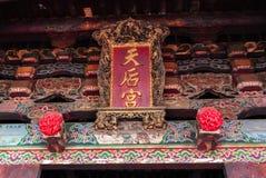 Détails de temple de Mazu Tianhou d'île de Cijin avec le nom dans Kaohsiu photographie stock